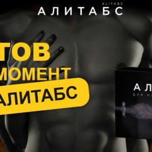 Заказать Алитабс средство для усиления потенции на сайте производителя